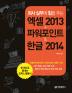 엑셀+파워포인트 2013 & 한글 2014(회사 실무에 힘을 주는)
