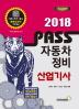 자동차정비산업기사(2018)(Pass)(개정판)
