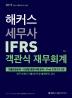 세무사 IFRS 객관식 재무회계(2019)(해커스)