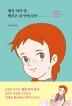 빨강 머리 앤, 행복은...