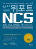 NCS �������ʴɷ���(�ֽű�������м�+���� ���ǰ��)(2016 �Ϲݱ�)(����Ʈ)