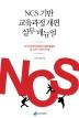 NCS 기반 교육과정 개편 실무 매뉴얼