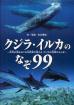 [해외]クジラ.イルカのなぞ99 世界の海をめぐる寫眞家が答えるクジラの仲間のふしぎ