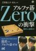 [해외]アルファ碁ZEROの衝擊 龍虎VS最强AI