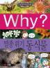 Why? 멸종위기 동식물(초등과학학습만화 85)