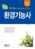 환경기능사(2017)(신편)(개정증보판 7판)