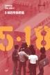 5·18 민주화운동(민주주의 역사 공부 2)