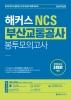 부산교통공사 봉투모의고사(2020)(해커스 NCS)