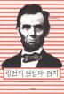 링컨의 연설과 편지(히스토리아 문디 12)