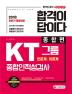 KT그룹 종합인적성검사(인문계 이공계) 종합편(2018)(합격이 답이다)(개정판 15판)