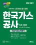한국가스공사 직업기초능력평가(2018 하반기)(고시넷 NCS)