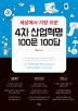 4차 산업혁명 100문 100답(세상에서 가장 쉬운)