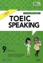 그웬의 TOEIC SPEAKING(방송교재 2014년 9월)