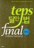 TEPS 달인이 되는 법 FINAL: 문법(핸드북1권포함)(달인이 되는 법 시리즈)