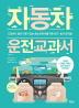 자동차 운전 교과서(자동차 교과서 시리즈)