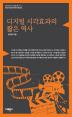 디지털 시각효과의 짧은 역사(아모르문디 영화 총서 12)