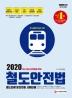 철도안전법(2020)(9판)