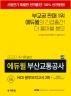 부산교통공사 NCS 봉투모의고사 2회+일반상식 온라인 모의고사 1회(2020 추가특별판)(에듀윌)