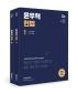 윤우혁 헌법 세트(2021)(전2권)