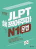 JLPT 콕콕 찍어주마 N1 문법(4판)