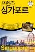 프렌즈 싱가포르(2020-2021)(season5)(5판)(프렌즈 시리즈 19)
