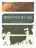 해역아시아사 연구 입문(도서해양학술총서 25)