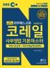 코레일 한국철도공사 사무영업 기본마스터(2020 하반기)(EBS 와우패스 JOB)