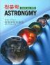 천문학(한눈에 보는 우주)