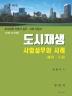 도시재생 사업실무와 사례(해외, 국내)(2판)