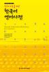 한국어 연어 사전(한국어 교육을 위한)(한국어 교육 자료 총서 3)