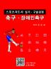 축구. 장애인축구(스포츠지도사 실기 구술검정)