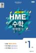 HME 초등수학 1학년 학력평가 문제집(2018)(8절)(하반기 대비)(2판)