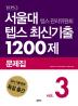 서울대 텝스 관리위원회 텝스 최신기출 1200제 문제집. 3(2017)(CD1장포함)