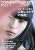[해외]커머셜포토 コマ-シャルフォト 2021.07