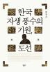 한국 자생 풍수의 기원, 도선(양장본 HardCover)