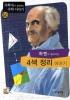 하켄이 들려주는 4색 정리 이야기(수학자가 들려주는 수학 이야기 50)