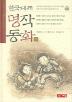 한국대표 명작동화 1