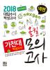 가천대 적성고사 올킬모의고사(2018)(넥젠)(개정판)