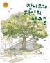 참나무와 자연의 친구들(자연의 친구들 2)(양장본 HardCover)