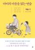아이의 마음을 읽는 연습: 학습 편