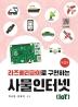 라즈베리파이로 구현하는 사물 인터넷(IoT)(2판)