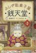 [해외]ふしぎ馱菓子屋錢天堂 7卷セット