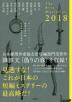[해외]ザ.ベストミステリ-ズ 推理小說年鑑 2018
