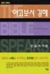 야고보서 강해(BST 시리즈)(반양장)