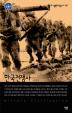 한국전쟁사(큰글자 살림지식총서 103)