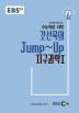 갓선묵의 점프 업 지구과학1(2019 수능대비)(EBS 강의노트 수능개념)