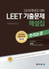 LEET 추리논증 기출문제 해설집(2018학년도 대비)(개정판 4판)