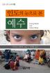 인도의 눈으로 본 예수(인도 선교 시리즈 6)