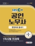 공인노무사 1차 시험 한권으로 끝내기(2020)(EBS)