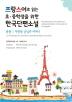 프랑스어로 읽는 초 중학생을 위한 한국단편소설